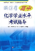 浙江省高中化学学业水平考试指导