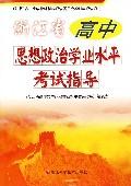 浙江省高中思想政治学业水平考试指导