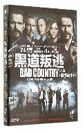 DVD-9黑道叛逃