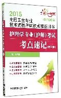 护理学专业<护师>考试考点速记(第3版2015全国卫生专业技术资格考试**推荐用书)
