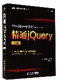 精通jQuery(第2版)/图灵程序设计丛书