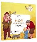 祖父母(我的家人)(精)/童心读世界
