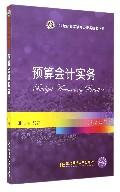 预算会计实务(第2版)/21世纪高等教育经管类经典书系