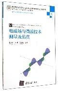 电磁场与微波技术测量及仿真(高等学校电子信息类专业系列教材)