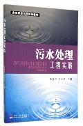 污水处理工程实践(高等学校实践教学教材)