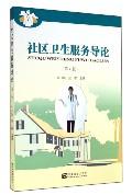 社区卫生服务导论(第4版)