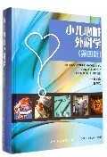 小儿心脏外科学(第4版)(精)