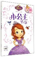 小公主传奇(精)/小公主苏菲亚纯美绘本系列