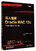深入理解Oracle RAC12c