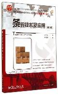 条码技术及应用(物流管理专业第2版高等职业教育财经类规划教材)