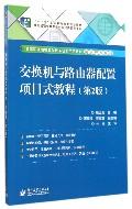 交换机与路由器配置项目式教程(第2版高等职业院校教学改革创新示范教材)/网络开发系列