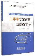 二手车鉴定评估基础与实务(中等职业学校汽车商务专业系列教材)