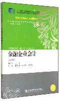 金融企业会计(财务会计类第4版21世纪高职高专精品教材)