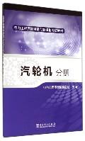电力工程质量监督专业资格考试教材(汽轮机分册)