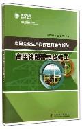 高压线路带电检修工(电网企业生产岗位技能操作规范)