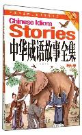 中华成语故事全集(幽默卷)/中国学生成长阅读精品书系