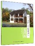 夏湾村(中国乡村民居设计图集)/中国新农村建设书系