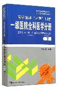 医学临床三基训练(一级医院全科医学分册下)/医院分级管理参考用书