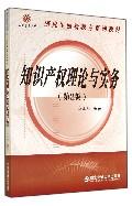 知识产权理论与实务(第2版研究生创新教育系列教材)