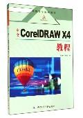 中文CorelDRAW X4教程(高职高专规划教材)