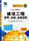 建设工程质量投资进度控制(2015年版)/全国监理工程师执业资格考试真题精讲与冲关密卷