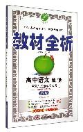 高中语文(选修唐宋八大家散文选读JSJY)/教材全析
