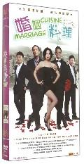 DVD婚姻料理(7碟装)
