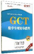 GCT数学专项辅导教程(2014年*新版)/点石成金系列在职攻读硕士学位全国联考辅导丛书