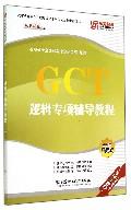 GCT逻辑专项辅导教程(2014年*新版)/点石成金系列在职攻读硕士学位全国联考辅导丛书