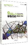 绿色低碳城区规划设计(精)/绿色建筑实用技术图集系列
