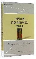 中国金融消费者保护报告(2014)