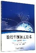 数控车削加工技术(第2版)