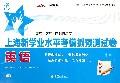 英语(附光盘)/上海新学业水平考模拟预测试卷