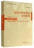 知识产权中国化应用研究/吴汉东法学研究系列/中国当代法学家文库
