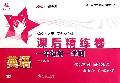 英语课后精练卷(附光盘1年级**学期与上海市二期课改教材配套)