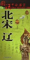 北宋辽/图说中国历史