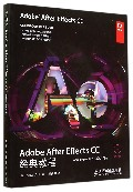 Adobe After Effects CC经典教程(附光盘)