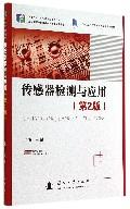 传感器检测与应用(第2版十二五职业教育国家规划教材)