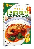 经典粤菜/舌尖上的生活家常美食