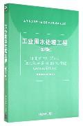 工业用水处理工程(第2版)