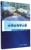 外科实习手术学(全国高等学校教材)