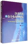胆汁淤积和自身免疫性肝病(第2版)(精)