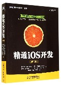 精通iOS开发(第6版)/图灵程序设计丛书