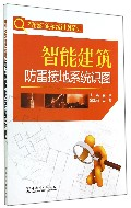 智能建筑防雷接地系统识图/智能建筑系统识图系列