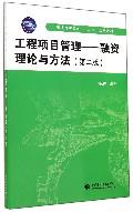 工程项目管理--融资理论与方法(第2版普通高等教育十二五规划教材)