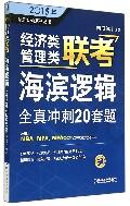 经济类管理类联考海滨逻辑全真冲刺20套题(适用于MBA\MPA\MPAcc等经济管理类联考专业)/2015年海滨专硕系列丛书