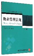 物业管理法规(房地产类第3版21世纪高职高专精品教材)