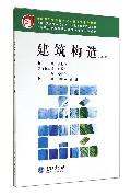 建筑构造(附光盘第2版中等职业教育建筑工程施工专业系列教材)
