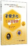 蜜蜂文化与人类健康/蜂产品与人类健康零距离丛书