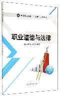 职业道德与法律(中等职业教育十二五规划教材)